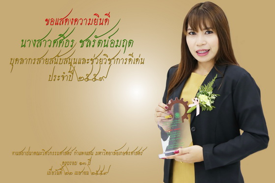590422 Sasitorn-Award