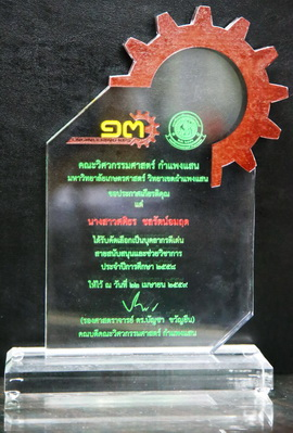 590422 Sasitorn Award2