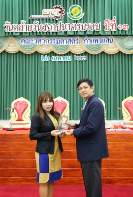 590422 Sasitorn Award3